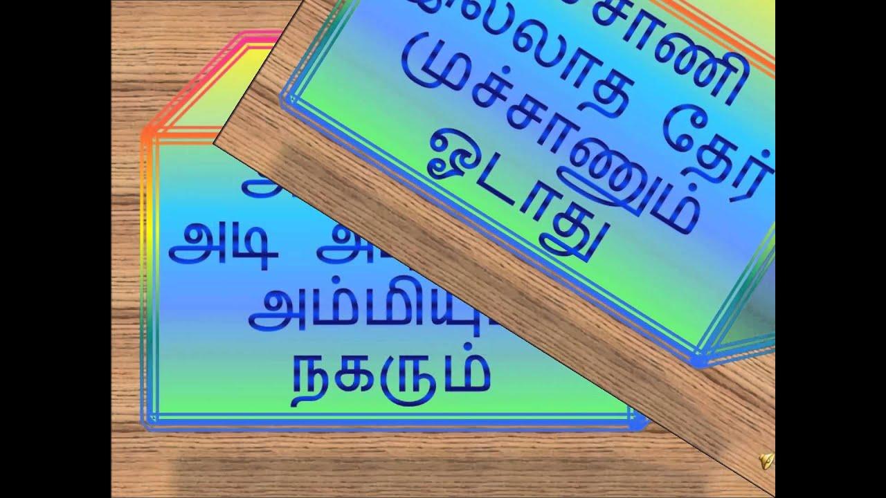 PROVERBS IN TAMIL- 1/(தமிழ் பழமொழிகள் - 1)