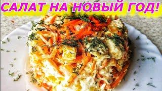Салат на Новый Год с Корейской Морковью, Курицей и болгарский перцем! На Праздничный Стол