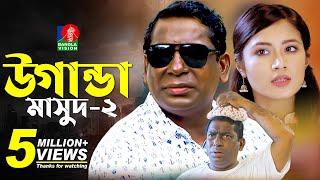 Eid Natok 2019 | Uganda Masud 2 | উগান্ডা মাসুদ ২ | Mosharraf Karim, Tasnin Farin | Bangla New Natok