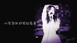 田馥甄(Hebe) - 開到荼靡 (原唱:王菲) [Ghost.R.C]