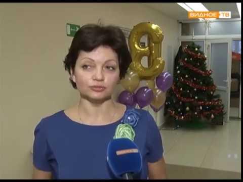 Видновский перинатальный центр отметил 30 летие