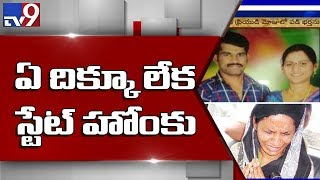 Nagarkurnool Murder Case : Accused Swathi released on bail - TV9