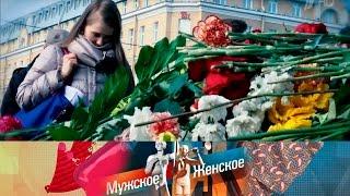 Мужское / Женское - #Питердержись. Выпуск от14.04.2017