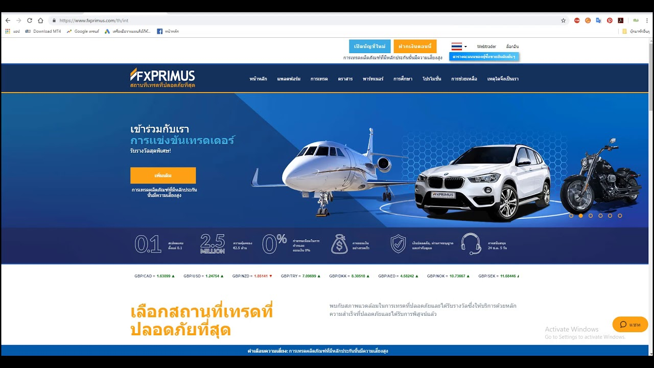 Review โบรกเกอร์ Fxprimus ดีหรือไม่ โบรกเกอร์ Forex ที่คนไทยใช้กันมานานกว่า 10 ปี