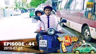 Hathe Kalliya | Episode 44 | 2019-07-18 Thumbnail