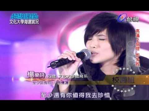 【超級偶像】楊樂詩 : 至少還有你 (20120114 文化大學海選) - YouTube