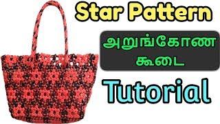Tamil-1.5 Roll Star Pattern Basket |Arunkonam Koodai Tutorial for beginners With English Subtitles