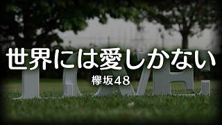 世界には愛しかない/欅坂46(けやきざか46)