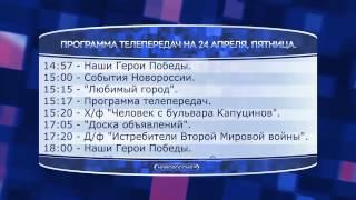 Программа телепередач на 24 апреля 2015 года