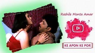Rashile Monta Aamar I Ke Apon Ke Por | Bangla Song | Eskay Movies