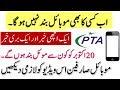 PTA Will Block All Unregistered Mobile in Pakistan | Complete Information in Urdu