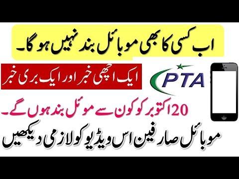PTA Will Block All Unregistered Mobile in Pakistan   Complete Information in Urdu