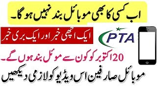 PTA Will Block All Unregistered Mobile in Pakistan | Complete Information in Urdu