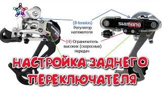 🚲 Как настроить задний переключатель скоростей #велосипеда в домашних условиях!(настройка и регулировка заднего переключателя скоростей велосипеда . Запчасти для велосипеда вы сможете..., 2016-05-25T23:30:01.000Z)