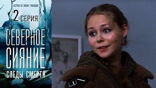 Северное сияние. Следы смерти. Фильм четвертый  - Серия 2/2019/ Сериал в HD