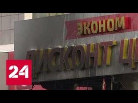Пожар в Раменском: магазины торговой сети горят не впервые - Россия 24