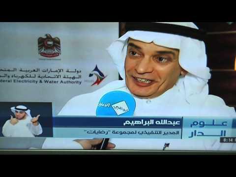 Rezayat  - NCC Signed Contract with FEWA,UAE - 12 May 13