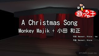 Cover images 【カラオケ】A Christmas Song/Monkey Majik + 小田 和正