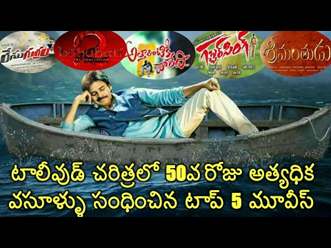 Telugu Top Five Movies 50th Day Highest Gross Collection   Pawan Kalyan   Allu Arjun  Mahesh Prabhas