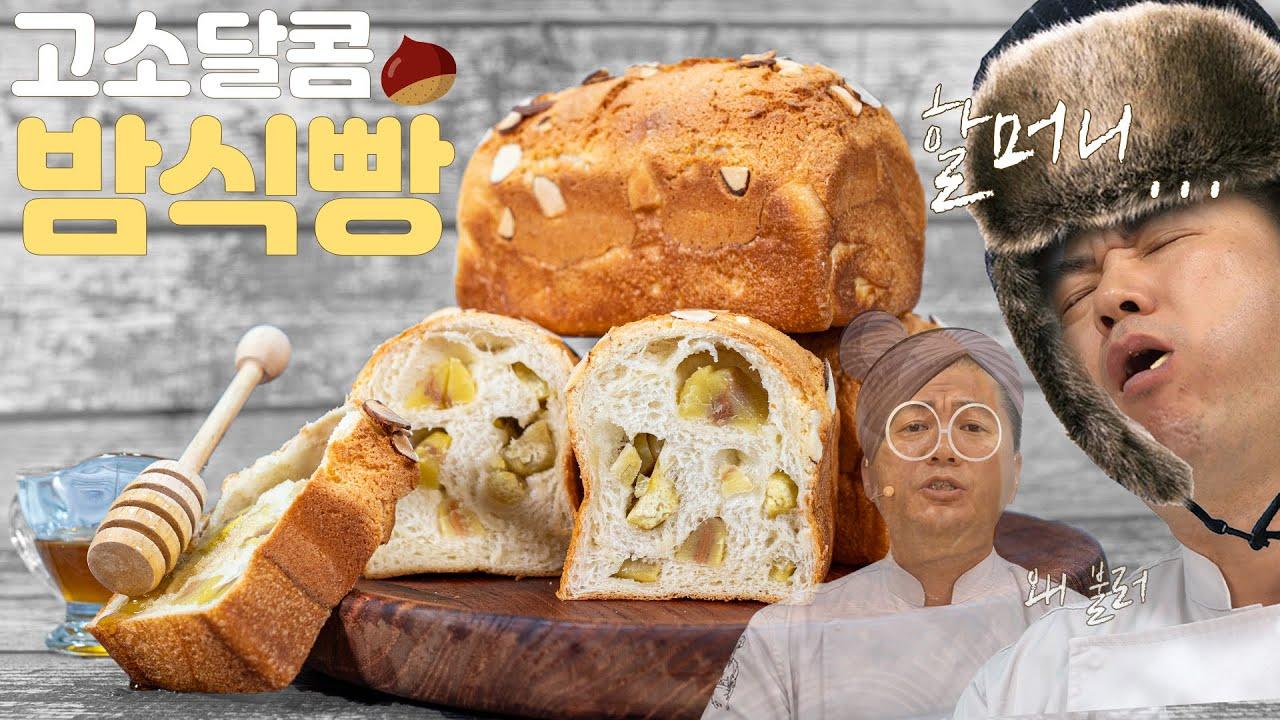 밤식빵은 원래 까맣다? 공주밤으로 만든 명장표 밤식빵!
