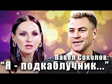 Певец Павел Соколов - вот и осень, господа. Откровенное интервью с психологом