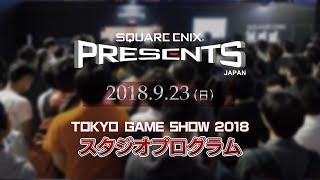 SQUARE ENIX PRESENTS スタジオ 9/23【TGS2018】
