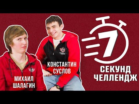 7 СЕКУНД ЧЕЛЛЕНДЖ || Михаил Шалагин VS Константин Суслов