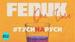 Feduk   ТУСИНАРУСИ Official Audio 2018