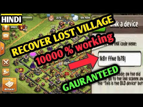 HOW TO GET LOST VILLAGE BACK IN COC ||100% GAURANTEED|| RECOVER LOST VILLAGE... HINDI