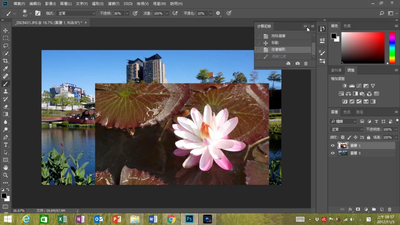 photoshop用遮色片合成相片 - YouTube