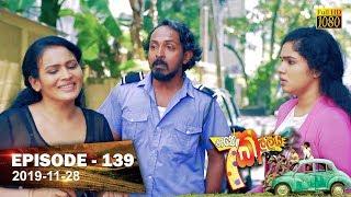 Hathe Kalliya | Episode 139 | 2019-11- 28 Thumbnail