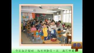 2004-2005年度天主教領島學校50週年金禧畢業主題曲-
