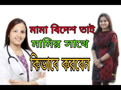 মামা বিদেশ তাই মামির সাথে - বিস্তারিত জানতে ভিডিও দেখুন   Bangla Doctor Tips  