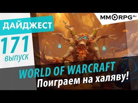 видео: world of warcraft: Поиграем на халяву! Новостной дайджест №171