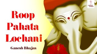 Roop Pahata Lochani - Superhit Ganesh Marathi Bhajan