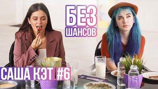 ШОУ БЕЗ ШАНСОВ #6 // САША КЭТ