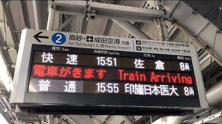 【京成】快速佐倉行、京成曳舟駅に臨時停車