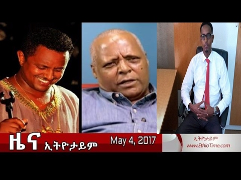 Ethiopia: The Latest Ethiopian News Today May 4 2017