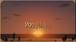 [오토크로바] 헬로 2021 아듀 2020