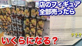 関東のクソ転売ヤー達とゲーセンのフィギュア40個獲って売却した結果wwww【UFOキャッチャー】