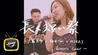 長く短い祭 - 椎名林檎【AiemuTV - Acoustic cover】