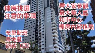布里斯班房地產訪談(四)參觀市中心樓房並講解買樓需要注意的事項,參觀布里斯班最大華人區。20190215