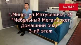 "Видеообзор дивана ""Гавана"""