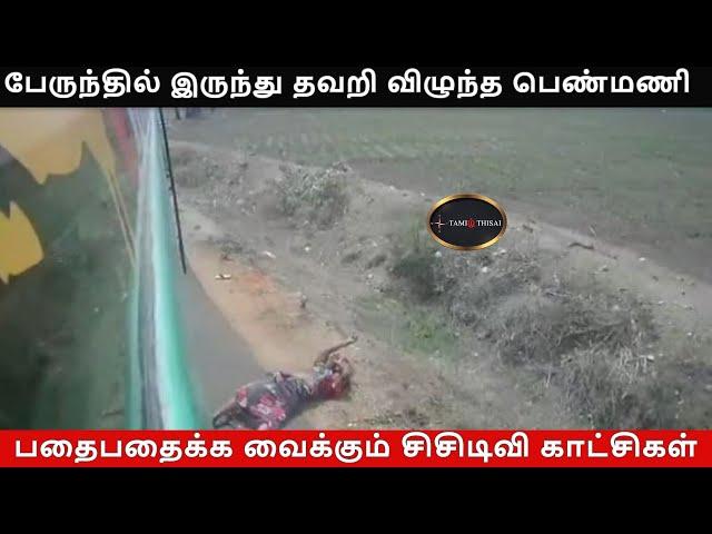 பேருந்தில் இருந்து தவறி விழுந்த பெண்மணி -  சிசிடிவி காட்சிகள்   TamilThisai   CCTV   Bus Accident  