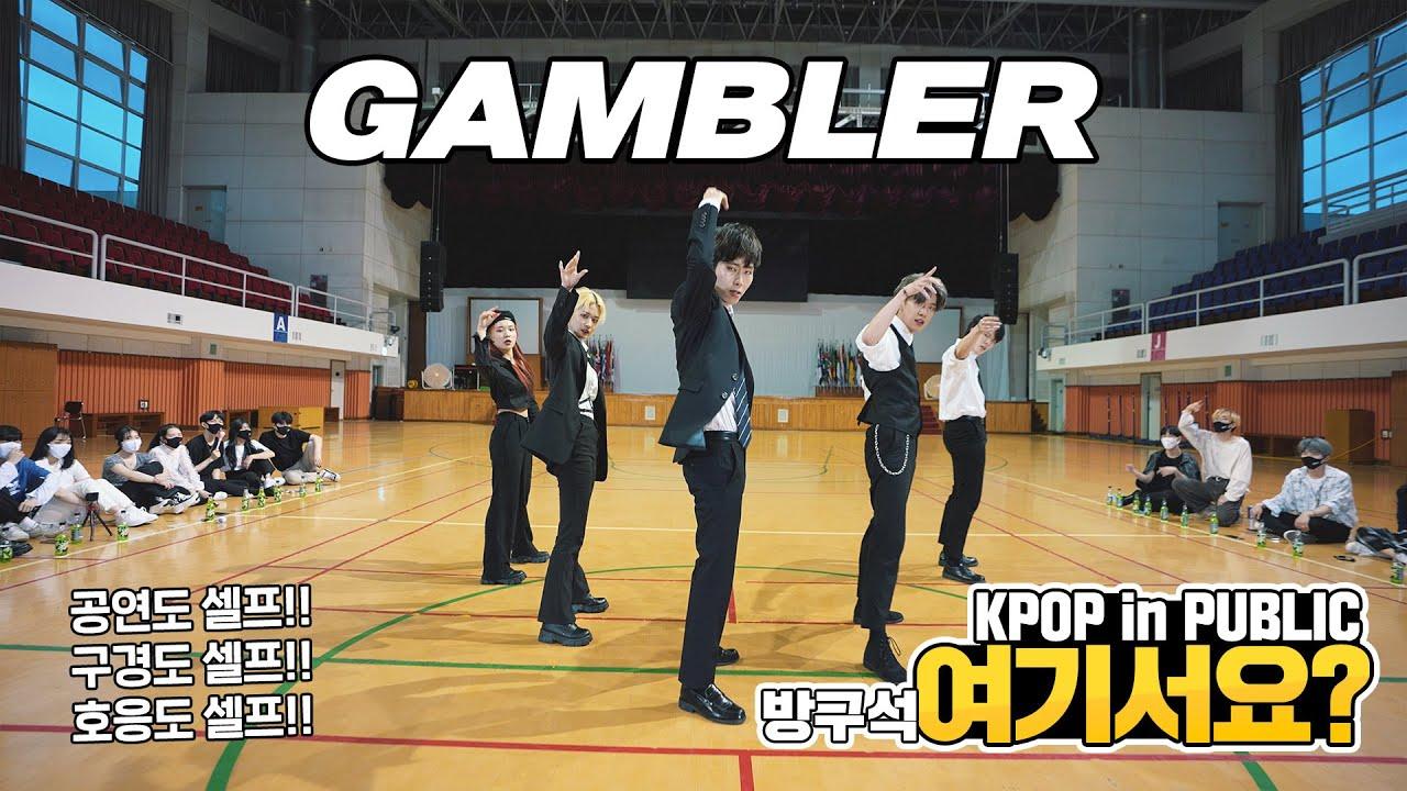 [방구석 여기서요?] 몬스타엑스 Monsta X - GAMBLER | 커버댄스 Dance Cover