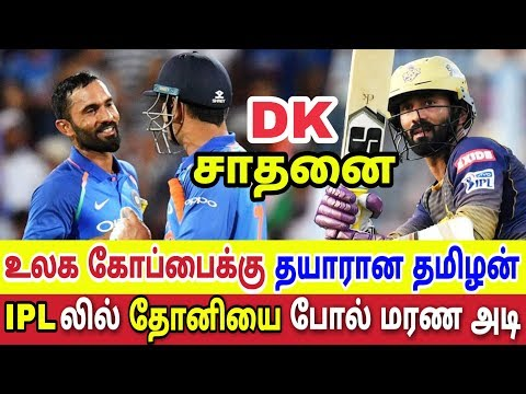 தினேஷ் கார்த்திக் தோனியை போல் IPL லில் மிரளவிட்டர் Dhoni Dhinesh karthik World Cup Cricket CSK