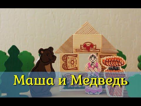 Мультфильм « Маша и Медведь (все серии) + Сказки и