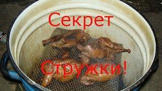 Самодельная коптильня для мяса. Сделана своими руками, горячее домашнее копчение курицы Ч.3(Самодельная коптильня для мяса, видео. Сделана своими руками из металла-в этом видео я расскажу вам как..., 2015-12-25T11:34:45.000Z)