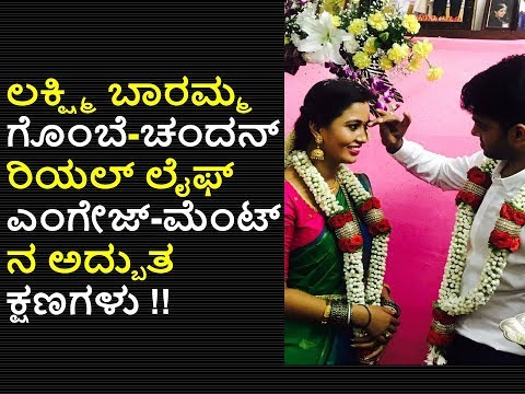 Lakshmi Baaramma Gombe Chandan Engagement Celebration | Colors Kannada | Sandalwood | Neha |