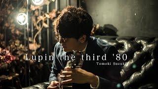 【MV】Lupin The Third '80 - Solo ukulele cover